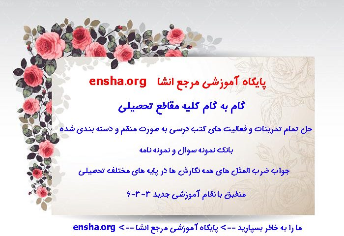 گام-به-گام-رایگان_ensha.org_